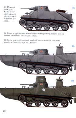 五式軽戦車 ケホ 配布します! / JUDD さんのイラス …